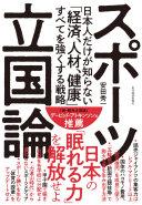 スポーツ立国論 日本人だけが知らない「経済、人材、健康」すべてを強くする戦略
