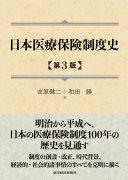 日本医療保険制度史  第3版