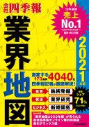 会社四季報業界地図 21年版