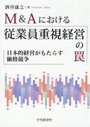 M&Aにおける従業員重視経営の罠 日本的経営がもたらす価格競争