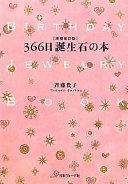 366日誕生石の本  増補改訂版