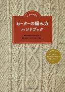 セーターの編み方ハンドブック : いつも手元に : 編み図の見方から仕上げまで棒針編みのウエアがかならず編める