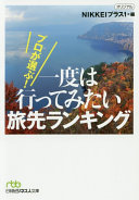 プロが選ぶ!一度は行ってみたい旅先ランキング  (日経ビジネス人文庫)