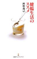 健腸生活のススメ  (日経プレミアシリーズ)