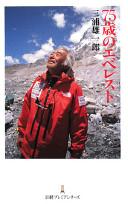 75歳のエベレスト  (日経プレミアシリーズ)