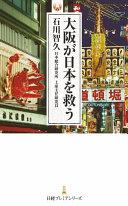 大阪が日本を救う  (日経プレミアシリーズ)