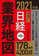 日経業界地図 21年版