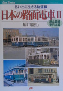 日本の路面電車 2 廃止路線・東日本編(JTBキャンブックス)