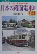日本の路面電車 3 廃止路線・西日本編(JTBキャンブックス)