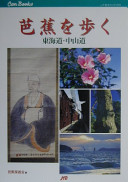 芭蕉を歩く 東海道・中山道  (JTBキャンブックス 文学)
