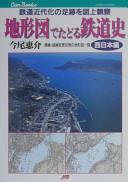 地形図でたどる鉄道史 鉄道近代化の足跡を図上観察 西日本編 (JTBキャンブックス)