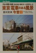 東京電車のある風景 今昔 1 渋谷・銀座・池袋定点対比昭和30~40年代といま(JTBキャンブックス 鉄道)