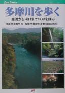 多摩川を歩く 源流から河口まで138kmを探る  (JTBキャンブックス 自然)