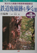 鉄道廃線跡を歩く 8 失われた鉄路の情景実地踏査60(JTBキャンブックス)