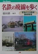 名鉄の廃線を歩く 愛執の30路線徹底踏査  (JTBキャンブックス 鉄道)