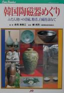 韓国陶磁器めぐり ふだん使いの青磁、粉青、白磁を訪ねて  (JTBキャンブックス 趣味)