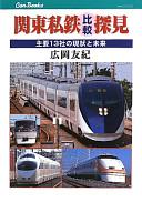 関東私鉄比較探見 主要13社の現状と未来  (JTBキャンブックス)