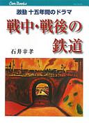 戦中・戦後の鉄道 激動十五年間のドラマ  (JTBキャンブックス)