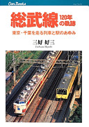 総武線120年の軌跡 東京・千葉を走る列車と駅のあゆみ  (キャンブックス 鉄道)