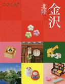 金沢 北陸 [2020] (ココミル 中部)