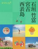 石垣 竹富 宮古 西表島 [2020] (ココミル 九州)