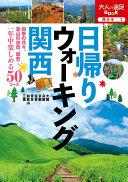 日帰りウォーキング関西 [2020] (大人の遠足BOOK 西日本)