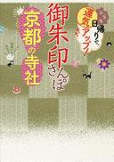 御朱印さんぽ京都の寺社 ぶらり日帰りで、運気アップ!