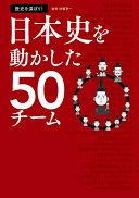 日本史を動かした50チーム 歴史を深ぼり!