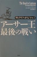 アーサー王最後の戦い  (サトクリフ・オリジナル)