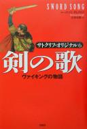 剣の歌 ヴァイキングの物語  (サトクリフ・オリジナル)