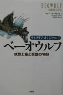 ベーオウルフ 妖怪と竜と英雄の物語  (サトクリフ・オリジナル)