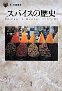 スパイスの歴史  (「食」の図書館)
