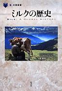 ミルクの歴史  (「食」の図書館)