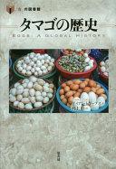 タマゴの歴史  (「食」の図書館)