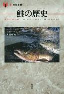鮭の歴史  (「食」の図書館)