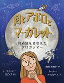 月とアポロとマーガレット 月着陸をささえたプログラマー  (評論社の児童図書館・絵本の部屋)