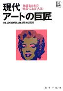 現代アートの巨匠 先駆者たちの〈作品・ことば・人生〉  (BT BOOKS)