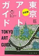 東京アートガイド 美術館/ギャラリー/ショップ/カフェ/オルタナティブスペース  決定版(BT BOOKS)