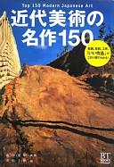 近代美術の名作150 絵画、彫刻、工芸。「いい作品」がこの1冊でわかる!  (BT BOOKS)