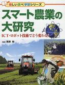 スマート農業の大研究 ICT・ロボット技術でどう変わる?  (楽しい調べ学習シリーズ)