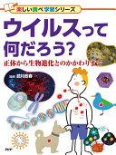 ウイルスって何だろう? 正体から生物進化とのかかわりまで  (楽しい調べ学習シリーズ)