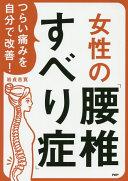 女性の「腰椎すべり症」 つらい痛みを自分で改善!
