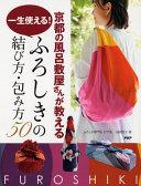 京都の風呂敷屋さんが教える一生使える!ふろしきの結び方・包み方50
