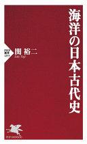 海洋の日本古代史  (PHP新書)