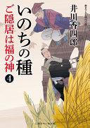 ご隠居は福の神 書き下ろし時代小説 4 いのちの種(二見時代小説文庫)