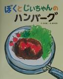 ぼくとじいちゃんのハンバーグ/吉村 健二 フレーベル館 ; 2000.7
