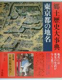 日本歴史地名大系 13 東京都の地名