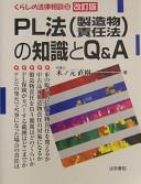 PL法(製造物責任法)の知識とQ&A  改訂版(くらしの法律相談)