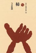 柿  (ものと人間の文化史)