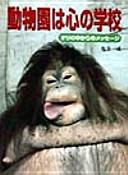 動物園は心の学校 オリの中からのメッセージ  (ポプラ社いきいきノンフィクション)